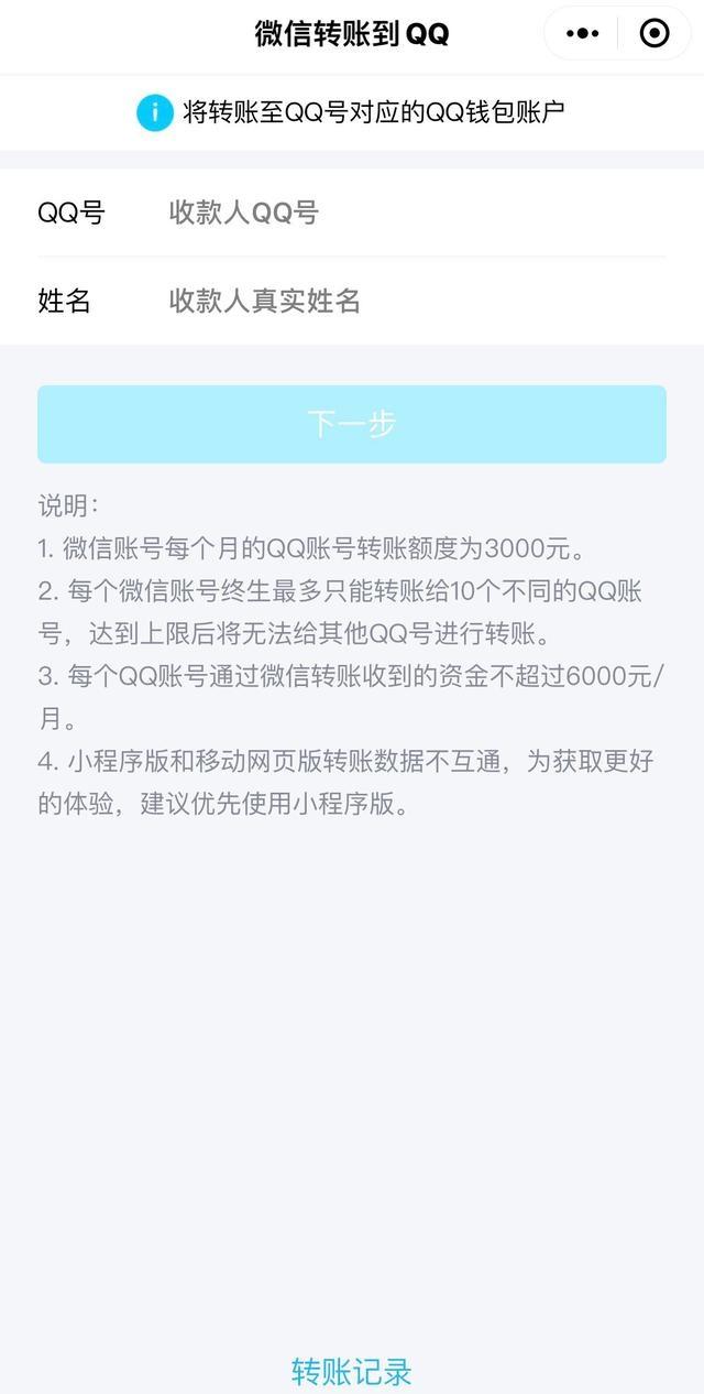 微信转账QQ小程序上线