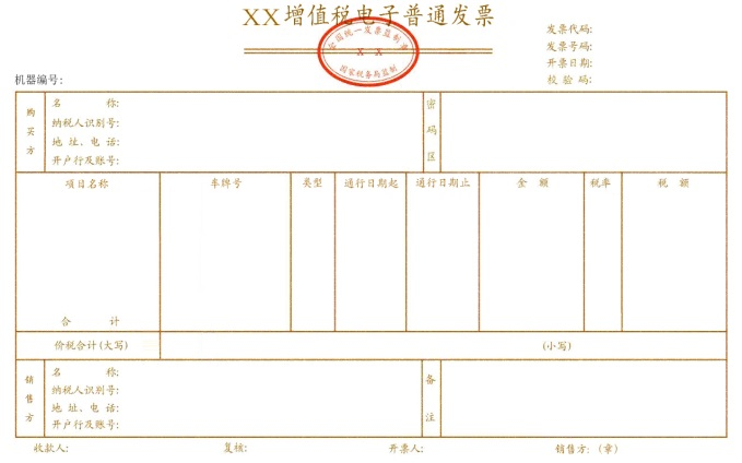 明日起,ETC用户可开电子发票,北京驾照扣满12分可网上学习