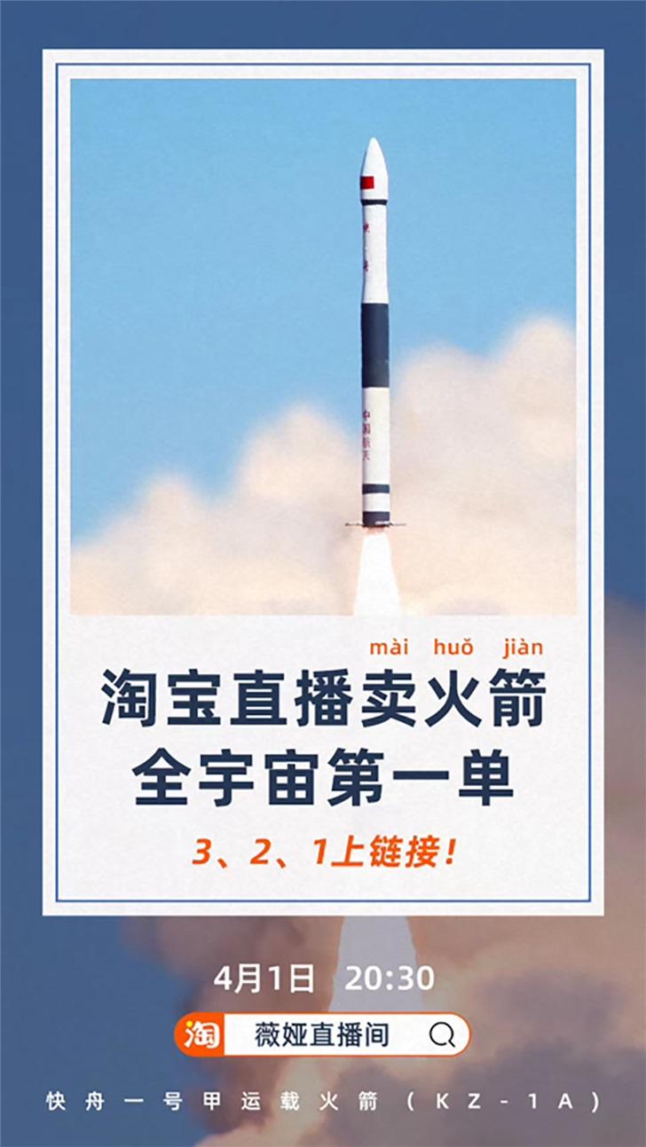 淘宝直播卖火箭引热议,官方确认:是真的,优惠价4000万
