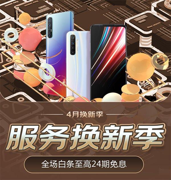 换新5G不用愁 4月京东手机换新季推30天价保