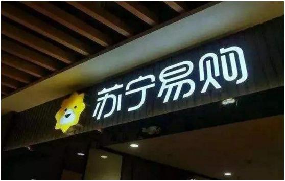 """苏宁阿里腾讯推出""""三国必杀"""""""