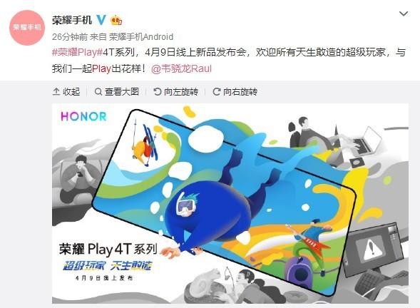 荣耀Play 4T系列官宣:4月9日线上发布 价格或有惊喜