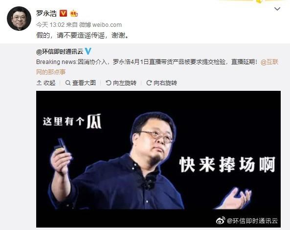 因消协介入 罗永浩今晚的直播将延期举行?本人辟谣