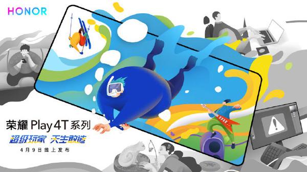 快参加!荣耀Play 4T系列开启101名超级玩家招募计划