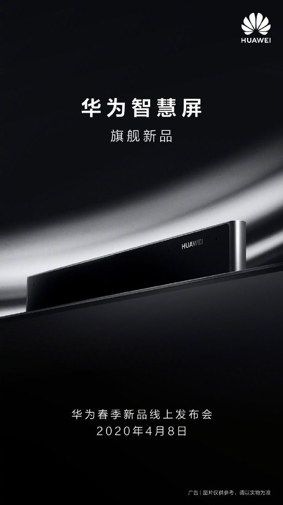 华为智慧屏旗舰新品4月8日到来 广阔慧眼即将开启