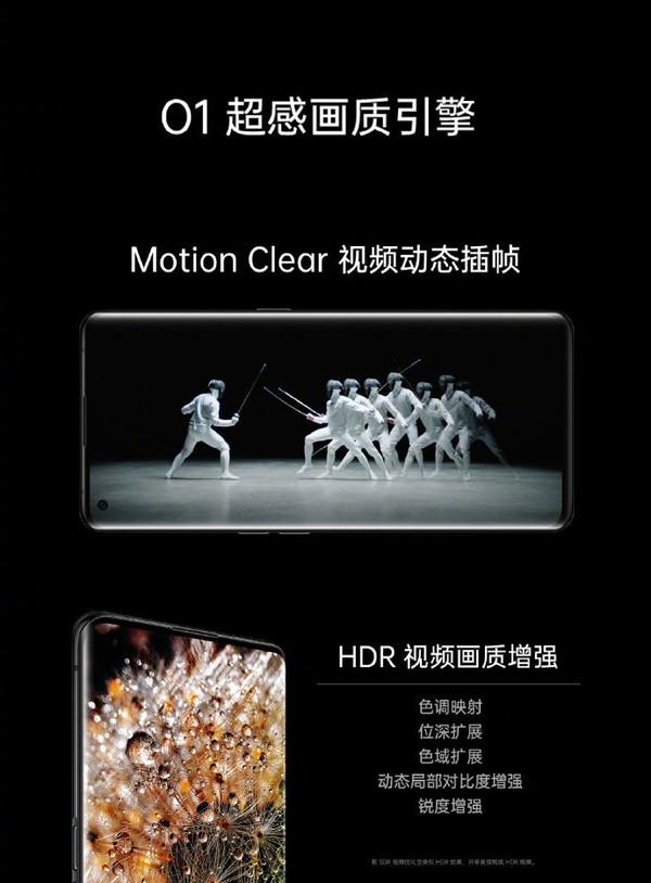OPPO Find X2系列将适配更多应用 游戏&视频更高帧