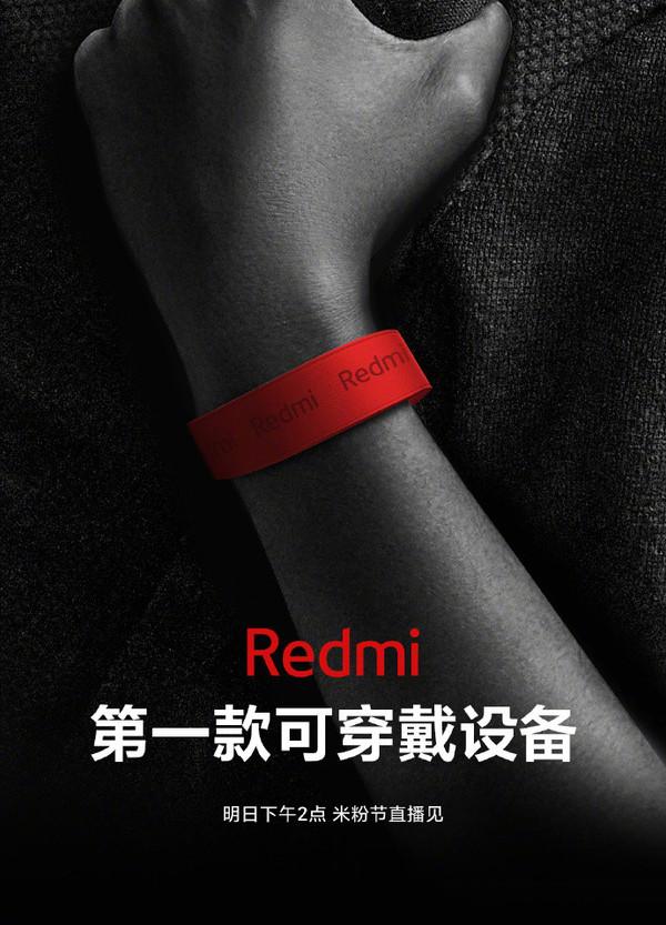 Redmi首款可穿戴设备新品官宣 4月3日米粉节亮相