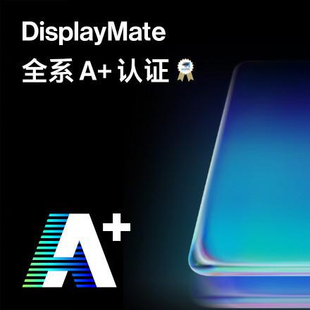 早报: 一加8系列即将发布 屏幕获DisplayMate A+认证