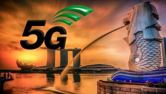 新加坡5G牌照落地 华为后悔退出 诺基亚和爱立信成为赢家