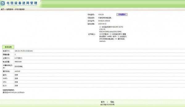 疑似iQOO Z1x入网 配5000mAh电池或本月上旬发布