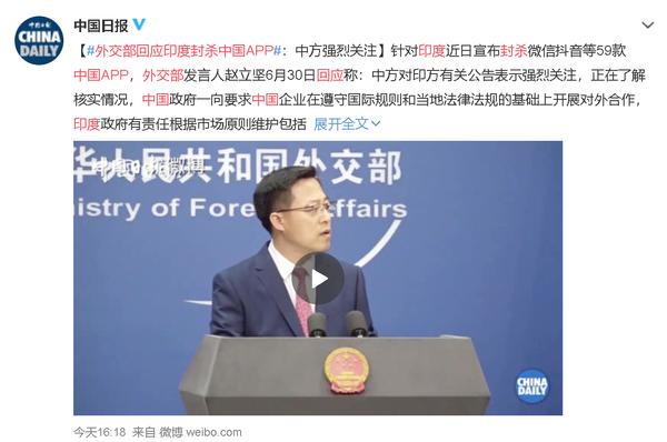 外交部回应印度封杀中国APP:强烈关注正在核实情况