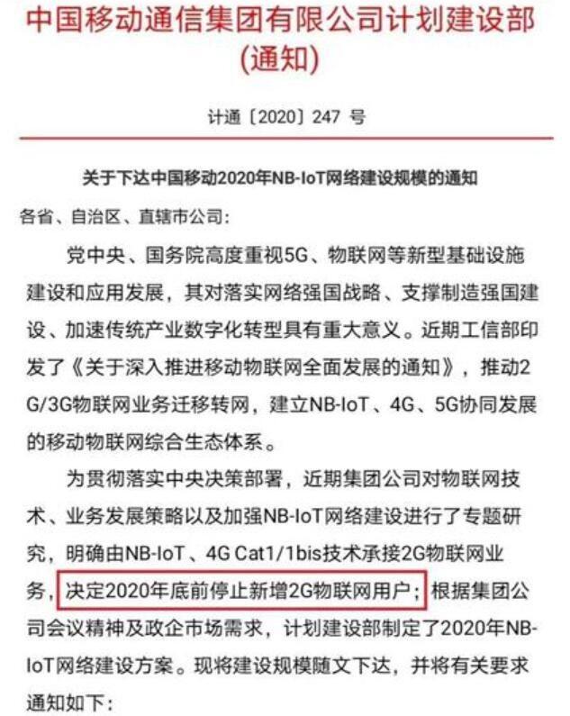 中国移动2G将清频退网?大势所趋 道阻且长