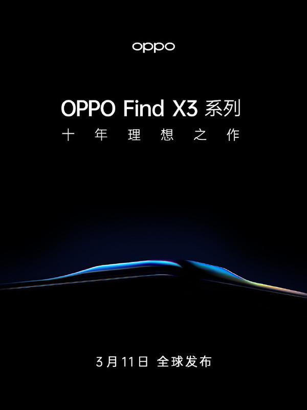 OPPO寻找X3系列正式宣布十年理想之作3月11日发布