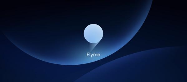 魅族Flyme 9详解终于到了!飞来观看