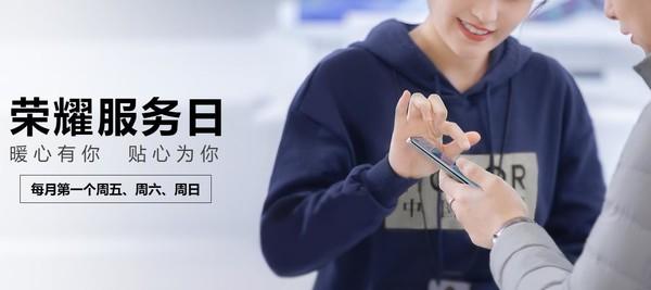 荣耀三月服务日新开通手机更换四大暖心福利