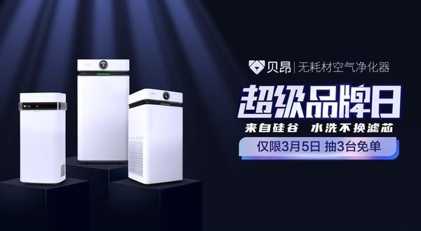 华为商城碧云超级品牌每日在线三重独家免费礼遇