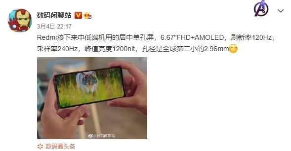 Redmi新中档机屏参数世界第二小?