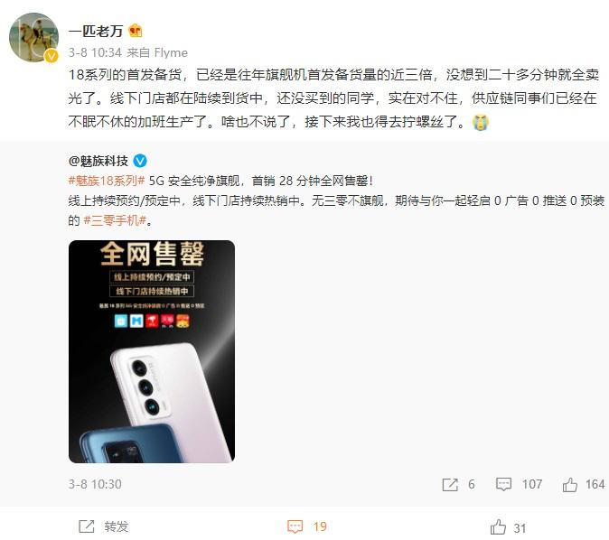 魅族 18 系列全网售罄,万志强:首发备货量已是往年旗舰机近三倍