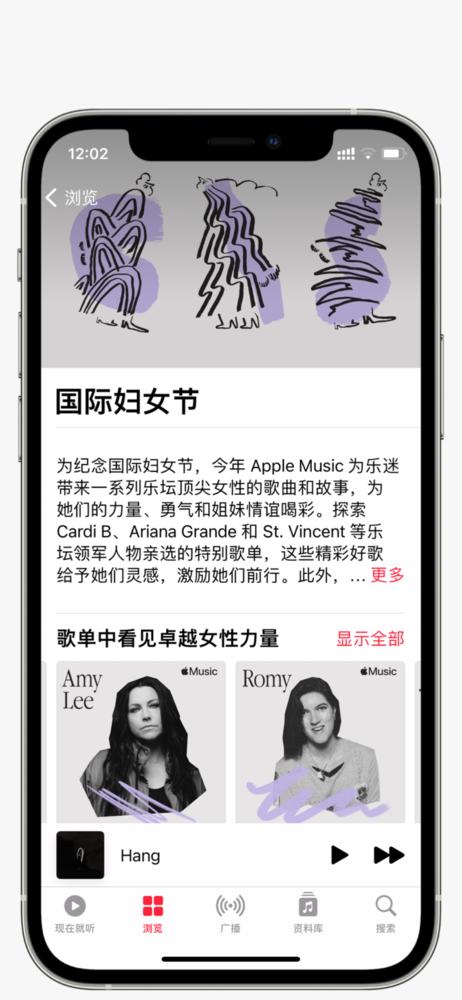 苹果音乐妇女节正式启动 看杰出女性的力量