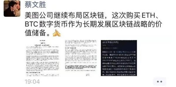 蔡文胜回应米托购买以太网和比特币:必须有人吃螃蟹