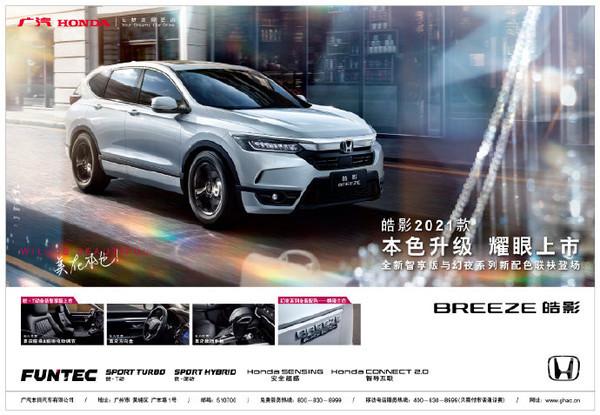 广汽本田1-2月销售公告:2月118 689辆削弱市场表现