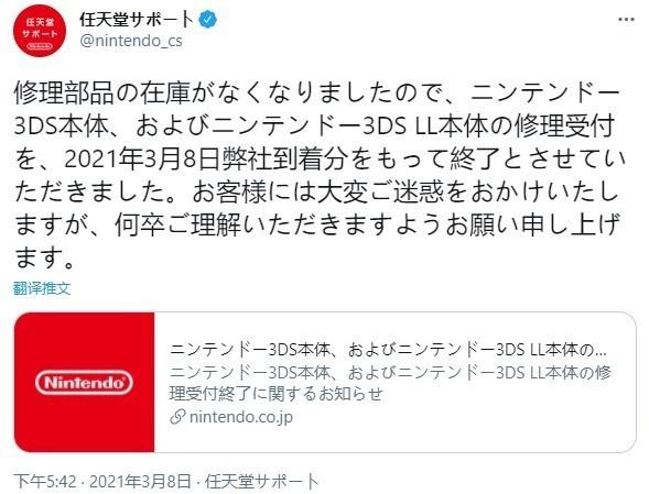 任天堂宣布停止3DS官方维护服务:没有配件