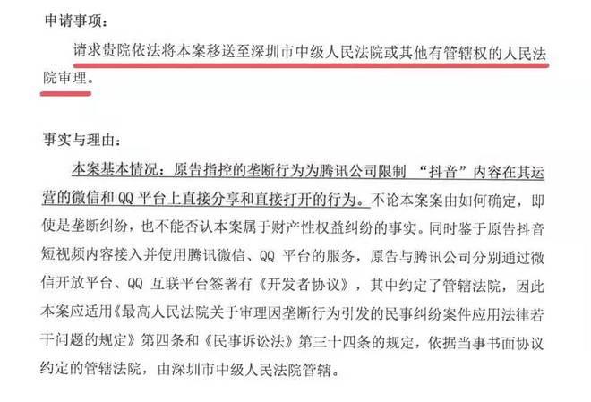 抖音诉腾讯垄断案:后者申请移送深圳审理