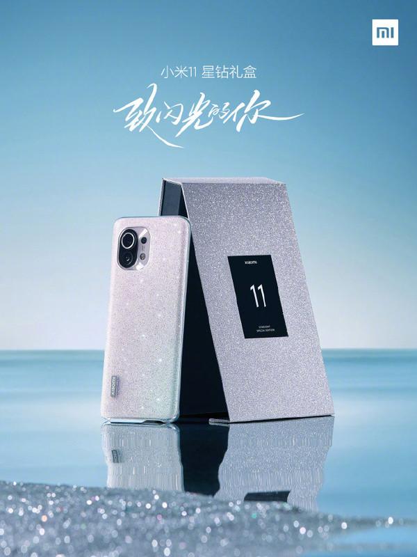 """小米11星钻石礼盒正式亮相""""女生专用礼物"""""""