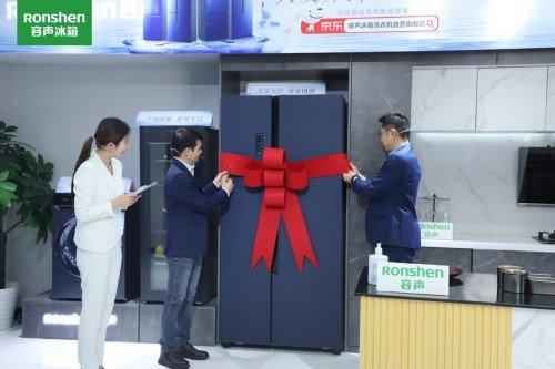 容声冰箱晶钻系列耀世首发 种草年轻用户群体