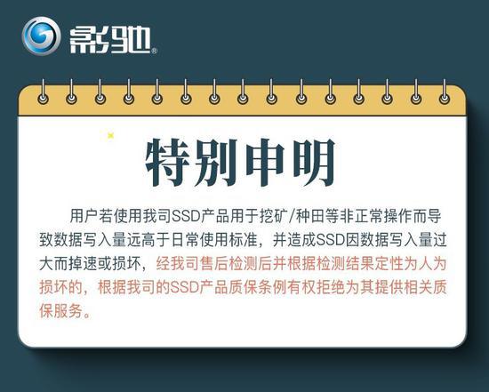影驰发声明:对挖矿 SSD 硬盘有权拒保