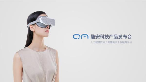 失眠福音:建设睡眠Q1新产品发布技术拯救失眠明星