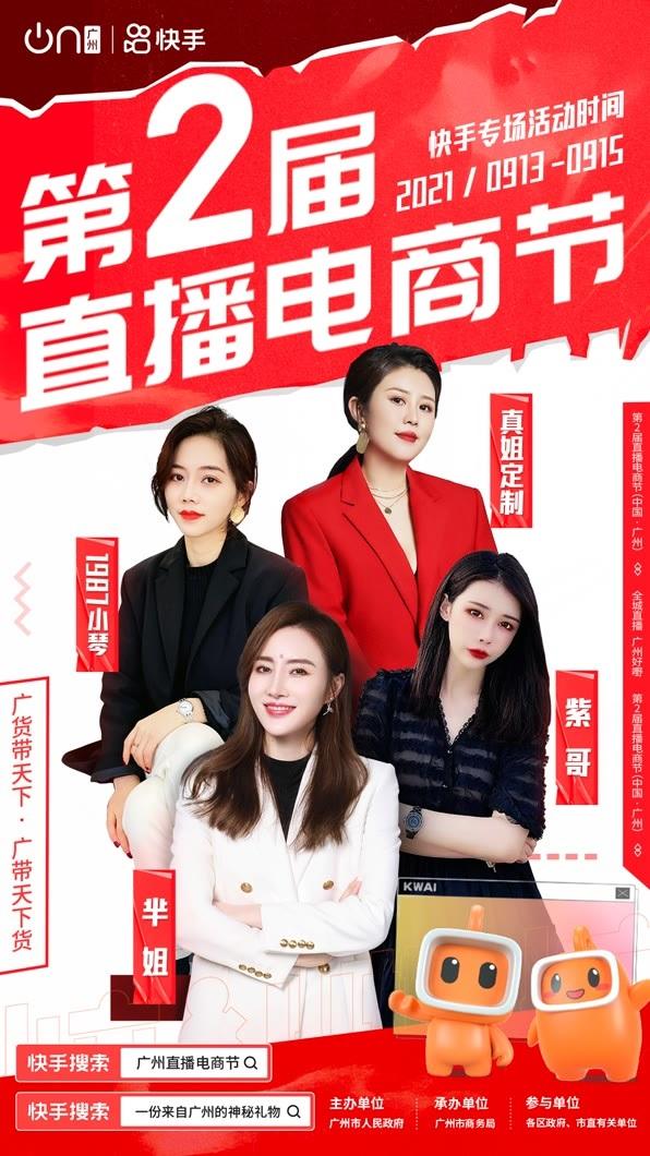 2021广州直播节落幕 近6个月在Aauto faster和广州入驻商家数量增长55.8%