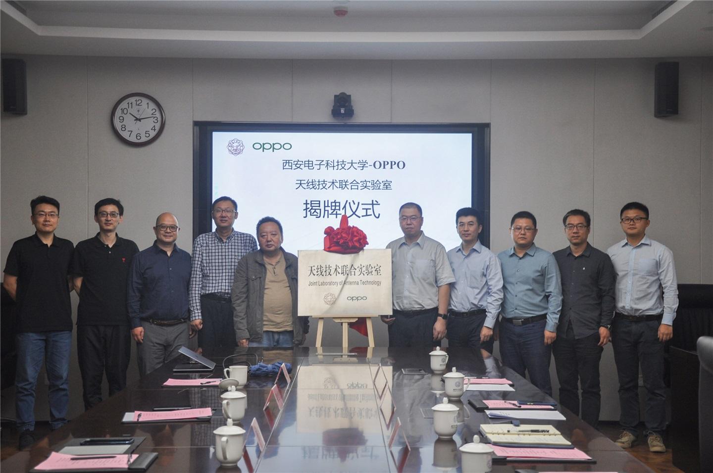 OPPO与西安电子科技大学达成合作 正式成立天线技术联合实验室