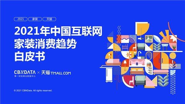 《2021 年中国互联网家装消费趋势白皮书》发布 德思曼蝉联天猫家居五金品牌TOP1
